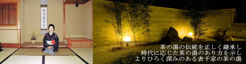 石渡茶道教室 お知らせ